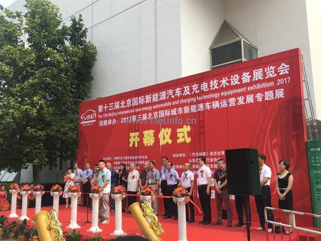 国际新能源汽车展在京召开 百余家企业参展