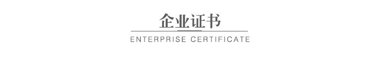 企业证书.jpg