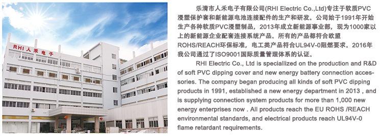 人禾电子专业生产电池连接配件
