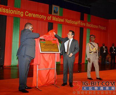 马拉维国家光纤骨干网建设屡结硕果 中国技术显实力